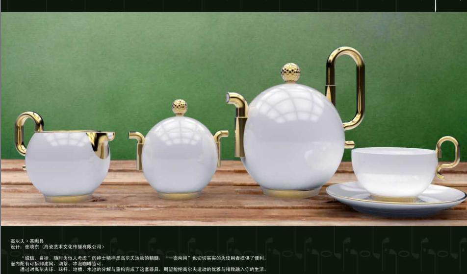 茶具创意设计大赛